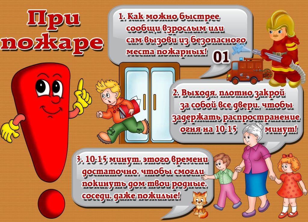 http://korshk.ru/images/glavnaya/2016/10-2016/pravila_povedeniya_pri_pozhare_dlya_detey_3.jpg